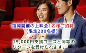 20,000円 福岡開催・上映会コース(限定200)