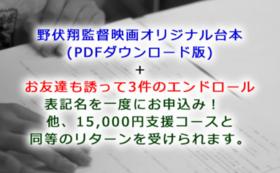 30,000円 台本&エンドロール3件表記コース