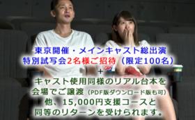 50,000円 東京開催・特別試写会コース(限定100)