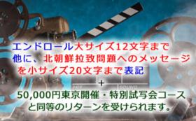 100,000円 エンドロール大&メッセージ表記コース(限定20)