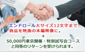 500,000円 広告サポーターコース(限定10)