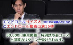 1,000,000円 エンドロール動画出演コース(限定10)