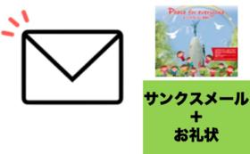 【50,000円コース】プロジェクト応援コース