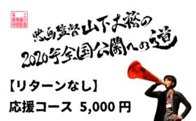 【リターンなし】山下大裕の夢を全力で応援!