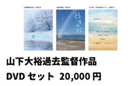 山下大裕監督過去作品DVDセット