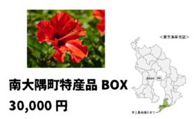 鹿児島県南大隅町の特産品BOX