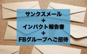 【報告書の送付とMielkaサポーターFBグループへご招待!:5,000円】