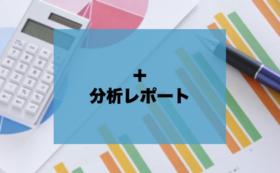 【事業データ分析レポートの送付:10,000円】