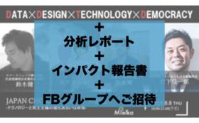 【公開記念イベント参加権+FBグループ招待+分析レポート:15,000円】