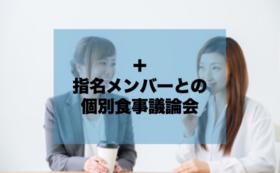 【指名メンバーとの個別食事議論会:100,000円】