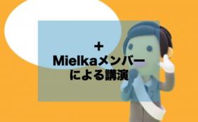 【Mielkaメンバーによる講演:300,000円】