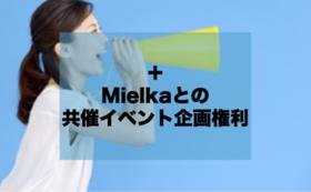 【Mielkaとの共催イベント企画権利:1,000,000円】