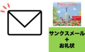 【100,000円コース】プロジェクト応援コース