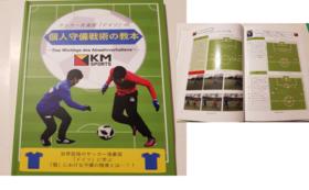 【遠くからでも応援!】KM Sports 出版オリジナル指導書プレゼント