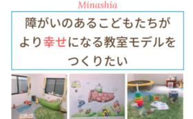 【リターン不要の方向け】ミナシアサポートコース!