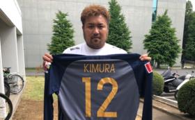 【限定2枚】木村昌丈選手のユニフォーム
