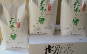 「加賀藩献上田御台所米」由来のコメ10kgと氷見特産の塩干物類2回