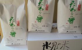 「加賀藩献上田御台所米」由来のコメ10kgと氷見特産の塩干物類3回