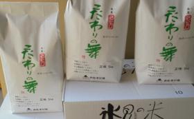 「加賀藩献上田御台所米」由来のコメ10kgと氷見特産の塩干物類4回