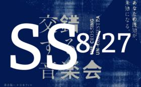 【VIP】27日SS席+特別体験+各種特典