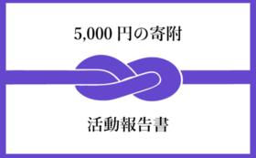 【5,000円の寄附】活動報告書