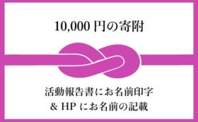 【10,000円の寄附】活動報告書にお名前印字&HPにお名前の記載