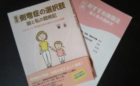 「重度側弯症の選択肢ー娘と私の闘病記」ー1冊