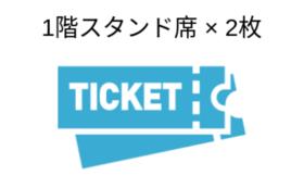 【オススメ】1階スタンド席 ご招待券 ×2枚