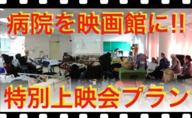 【特別上映会の開催支援プラン】