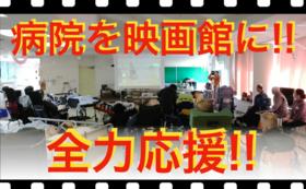 【映画上映プロジェクトを全力応援!!】