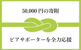【50,000円の寄附】ピアサポーターを全力応援
