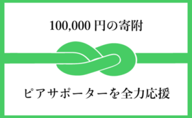 【100,000円の寄附】ピアサポーターを全力応援