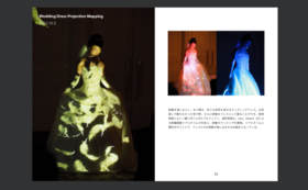 今回のデジタルアートの製作プロセス紹介レポート(PDF)