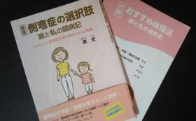 「重度側弯症の選択肢ー娘と私の闘病記」5冊セット