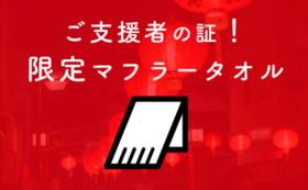 【グッズ】限定マフラータオルつきコース