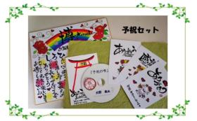 【予祝で応援コース】『予祝の唄』限定CD&予祝カード・筆文字作品セット