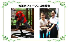 【予祝で応援コース】心書家のんちゃん 大筆パフォーマンス体験会