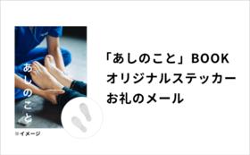 【お手軽支援】「あしのこと」BOOK/「HOCO」オリジナルステッカー