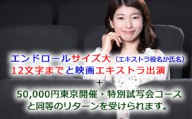 1,000,000円 本編エキストラ出演コース(限定10)