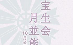 イベント招待&定例会招待!チケット2枚