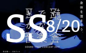 【追加】20日SS席+特別体験+各種特典 ※プレトークなし