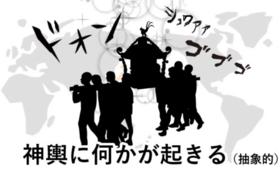 【祭りにコミット】神輿も担げるワッショイコース