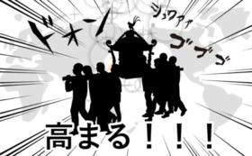 【祭りにコミット】打ち上げ参加も!フルコミットコース