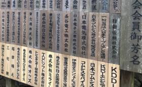 【応援奉納コース】リターンご不要の方