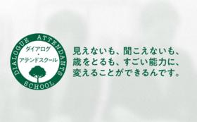【アテンド支援】スクール聴講