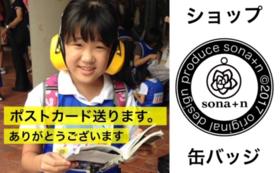 応援5,000円コース(缶バッチ付)