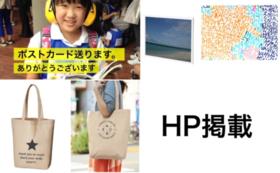 応援3万円コース(HP、SNSに支援者様のお名前を記載させていただきます)