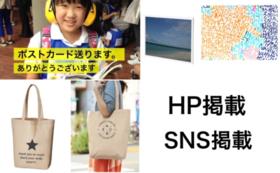 応援5万円コース(HP、SNSに支援者様のお名前を記載させていただきます)