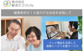 「どこでもリハビリ」で、ふるさとを救おう!100000円コース