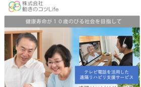 「どこでもリハビリ」で、ふるさとを救おう!300000円コース